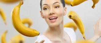 бананы для лица