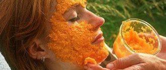 морковная маска