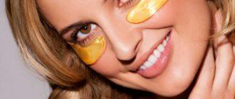 коллагеновая маска для кожи вокруг глаз
