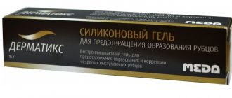 дерматикс гель